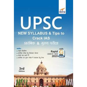 UPSC Syllabus & Tips to Crack IAS  (Hindi, Paperback, Disha Experts)