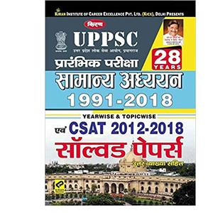 Kiran's UPPSC Prelim. Exam General Studies 1991 – 2018 & CSAT (2012 - 2018) Solved Papers- Hindi(2568) (Hindi) Paperback – 2019